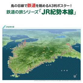 JR紀勢本線