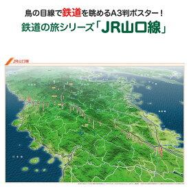 JR山口線