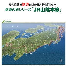 JR山陰本線