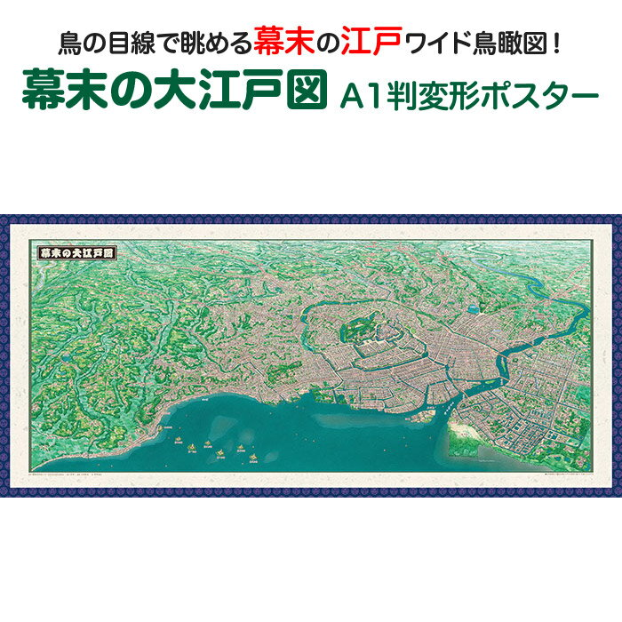 幕末の大江戸図 A1判変形ポスター
