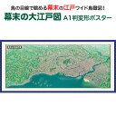 幕末の大江戸図 A1判 変形 ポスター