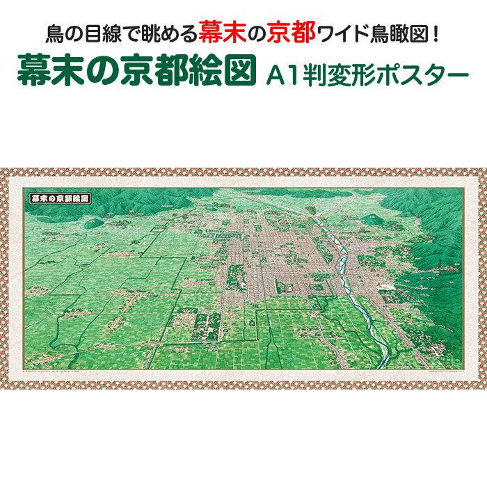幕末の京都絵図 A1判変形ポスター