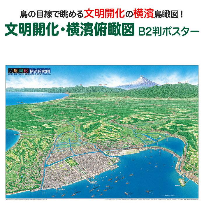 文明開化・横濱俯瞰図 B2判ポスター