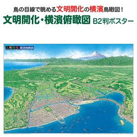 文明開化・横濱俯瞰図 B2判 ポスター