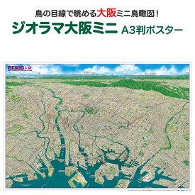 ジオラマ 大阪 ミニ A3判 ポスター
