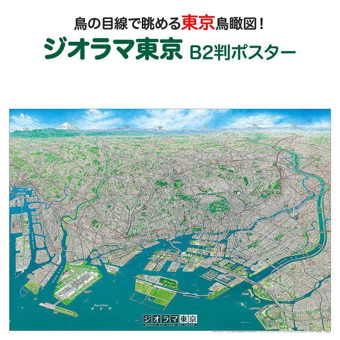 ジオラマ東京 B2判ポスター