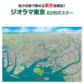 ジオラマ 東京 B2判 ポスター