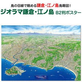 ジオラマ 鎌倉・江ノ島 B2判 ポスター