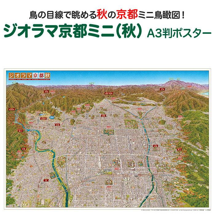 ジオラマ京都ミニ(秋) A3判ポスター