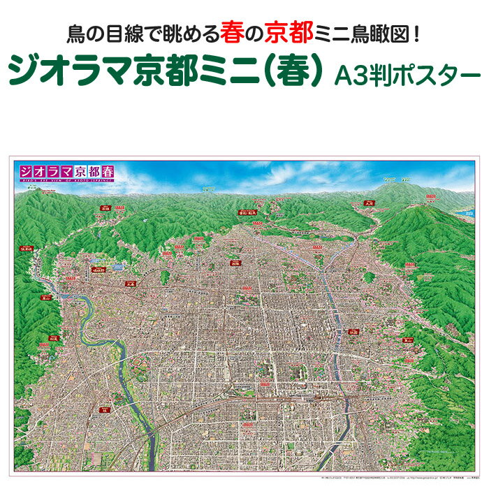 ジオラマ京都ミニ(春) A3判ポスター
