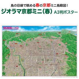 ジオラマ 京都 ミニ(春) A3判 ポスター
