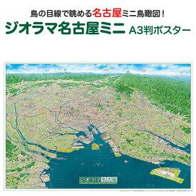 ジオラマ 名古屋 ミニ A3判 ポスター