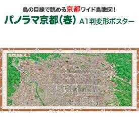 パノラマ 京都(春) A1判 変形 ポスター
