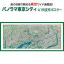 パノラマ 東京シティ A1判変形 ポスター