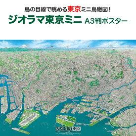 ジオラマ 東京 ミニ A3判 ポスター