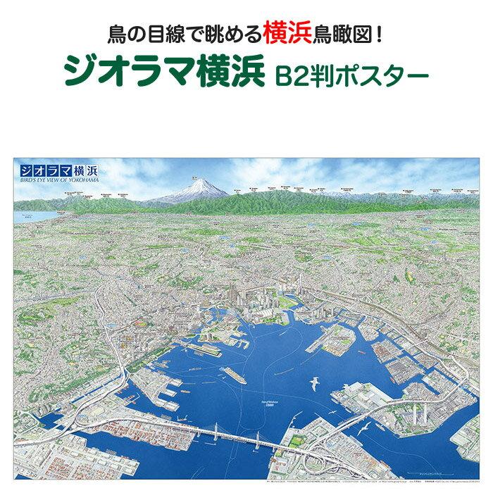 ジオラマ横浜 B2判ポスター