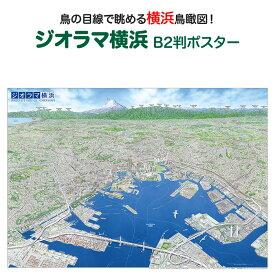 ジオラマ 横浜 B2判 ポスター