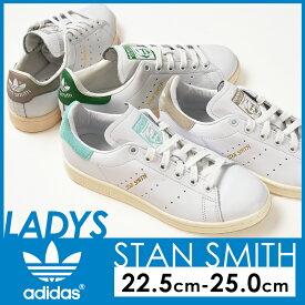 【送料無料】adidas ORIGINALS アディダス STAN SMITH スタンスミス ホワイト グリーン レディース 23cm-25cm S75074