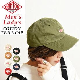 2020春夏新作 ラッピング無料 ダントン DANTON コットンツイル 6パネル キャップ/帽子 レディース メンズ かわいい おしゃれ JD-7144TKC