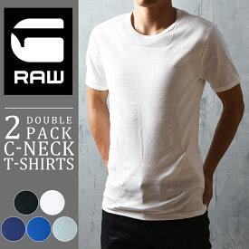 SALEセール10%OFF G-STAR RAW ジースターロウ クルーネックTシャツ2枚組(5色)DOUBLE PACK T-SHIRTS G-STAR D07205-124 (8754-124) メンズ【交換/返品不可】【gs2】