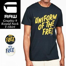 SALEセール10%OFF 2019春夏新作 ジースターロウ G-STAR RAW グラフィック半袖Tシャツ Graphic 9 T-Shirt D14248-336