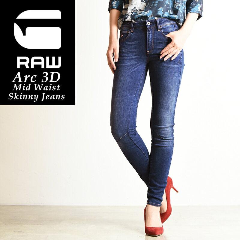 【送料無料】G-STAR RAW ジースターロウ Arc 3D ミディアムウエスト スキニージーンズ レディース D05477-D008【郵便局/コンビニ受取対応】