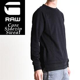SALEセール10%OFF 2019春夏新作 G-STAR RAW ジースターロウ コア サイドジップ スウェット/トレーナー 長袖 メンズ D11815-A650