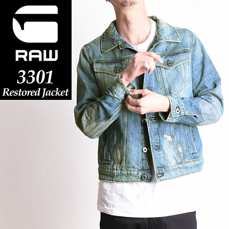 2019春夏新作 G-STAR RAW ジースターロウ 3301 レストア デニムジャケット スリムテーパード メンズ Gジャン Slim Tapered Restored Jacket D11916-9436 クラッシュ リメイク