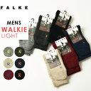 2019秋冬新作 FALKE ファルケ WALKIE LIGHT ウォーキーライト 16486 メンズ ミドル丈 ソックス 靴下 ウール あたたか 冷えとり靴下 暖かい【gs2】