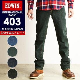 SALEセール5%OFF 新作 裾上げ無料 エドウィン EDWIN インターナショナルベーシック 403 ふつうのストレート メンズ 日本製 デニムパンツ ジーンズ E403