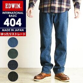 SALEセール5%OFF 新作 裾上げ無料 エドウィン EDWIN インターナショナルベーシック 404 ゆったりストレート メンズ 日本製 デニムパンツ ジーンズ E404【gs2】