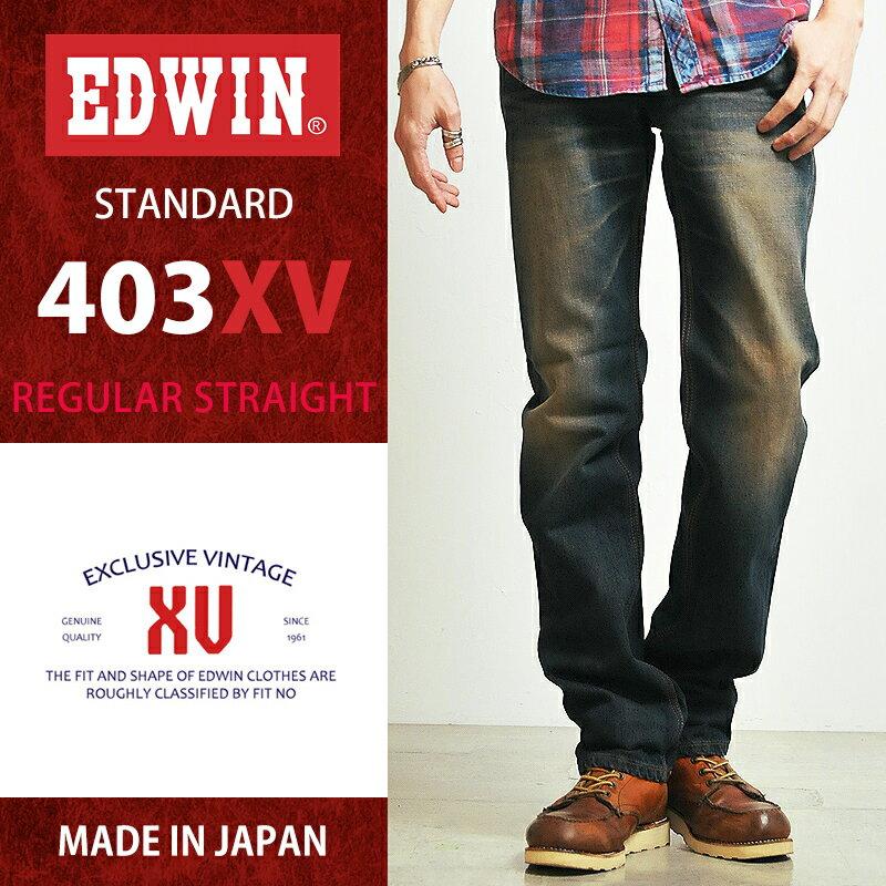 【40%OFF】EDWIN エドウィン 403XVシリーズ レギュラーストレート デニム パンツ ジーンズ メンズ EX403【郵便局/コンビニ受取対応】