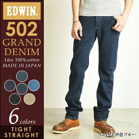 SALEセール5%OFF EDWIN エドウィン New503 グランドデニム 502 タイトストレート デニムパンツ ジーンズ メンズ ED502