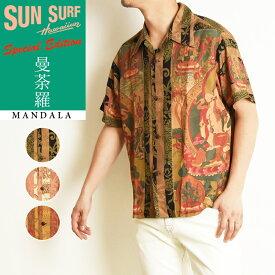 2021新作 SUN SURF サンサーフ スペシャルエディション マンダラ MANDALA 曼荼羅 アロハシャツ 和柄 国産 日本製 SS38711