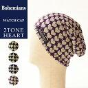 【送料無料(ゆうパケット)】Bohemians ボヘミアンズ ワッチキャップ 2トーンハート BH-09 2TONE HEART メンズ レデ…