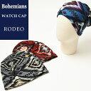 2020年秋冬新作 ボヘミアンズ Bohemians ロデオ柄 ワッチキャップ/帽子 ROPDEO メンズ/レディース インナーキャップ ヘルメットインナー ケア帽子 BH-09