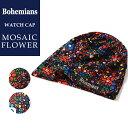 【再入荷!】【送料無料(ゆうパケット)】ボヘミアンズ Bohemians モザイクフラワー 花柄 ワッチキャップ/帽子 BH-09…