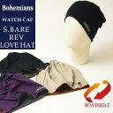 【人気第8位】2020春夏新作 Bohemians ボヘミアンズ ワッチキャップ 帽子 S.ベアー リバーシブル ラブハット メンズ …
