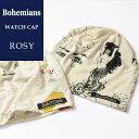 ラッピング無料 ボヘミアンズ Bohemians ロージー ワッチキャップ メンズ レディース 帽子 ROSY BH-09