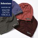 【人気第10位】ラッピング無料 ボヘミアンズ Bohemians スノードット スモール ワッチキャップ メンズ レディース 帽…