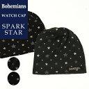 2019春夏新作 Bohemians ボヘミアンズ ワッチキャップ 帽子 スパークスター メンズ レディース 人気 SPARK STAR BH-09