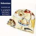 【送料無料(ゆうパケット)】ボヘミアンズ Bohemians ヤミーホンコン ワッチキャップ/帽子 BH-09 YAMMY HONG KONG メ…