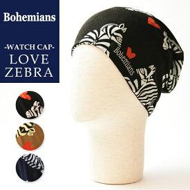 【人気第3位】2020年春夏新色 ボヘミアンズ Bohemians ラブゼブラ柄 ワッチキャップ/帽子 シマウマ ハート BH-09 W-CAP LOVE ZEBRA メンズ/レディース 人気 送料無料(ゆうパケット) インナーキャップ ヘルメットインナー ケア帽子