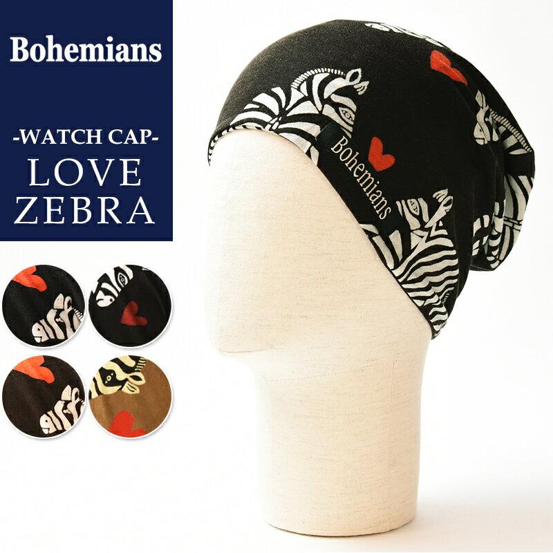 【送料無料(ゆうパケット)】ボヘミアンズ Bohemians ラブゼブラ柄 ワッチキャップ/帽子 BH-09 W-CAP LOVE ZEBRA メンズ/レディース 人気【郵便局/コンビニ受取対応】