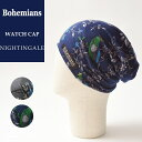【送料無料(ゆうパケット)】ボヘミアンズ Bohemians ナイチンゲール ワッチキャップ/帽子 BH-09 NIGHTINGALE メンズ…