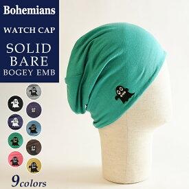 【人気第1位】SALEセール10%OFF 【送料無料(ゆうパケット)】ボヘミアンズ Bohemians ソリッドベアー ボギー ワッチキャップ/帽子 BH-09 SOLID BERE BOGEY EMB メンズ/レディース 人気【gs2】