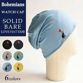【人気第7位】【送料無料(ゆうパケット)】ボヘミアンズ Bohemians ソリッドベアー ビートル ワッチキャップ/帽子 BH-09 SOLID BALE BEETLE EMB メンズ/レディース