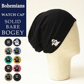 【送料無料(ゆうパケット)】ボヘミアンズ Bohemians ソリッドボギー ワッチキャップ/帽子 オバケ オバQ BH-09 SOLID BARE BOGEY EMB メンズ/レディース 人気