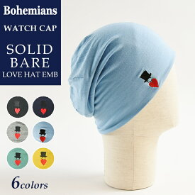 【人気第6位】【送料無料(ゆうパケット)】ボヘミアンズ Bohemians ラブハット ソリッド ワッチキャップ/帽子 BH-09 SOLID LOVE HAT EMB メンズ/レディース