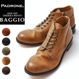 【人気第2位】【期間限定!ポイント11倍】パドローネ PADRONE パドロネ サイドジップ チャッカブーツ BAGGIO バッジオ SIDE ZIP PU7358-1205-13D メンズ 革靴 ブーツ 小さいサイズ24から大きいサイズ28.5まで